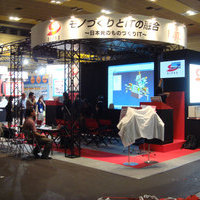 fujitsu-イベント展示会