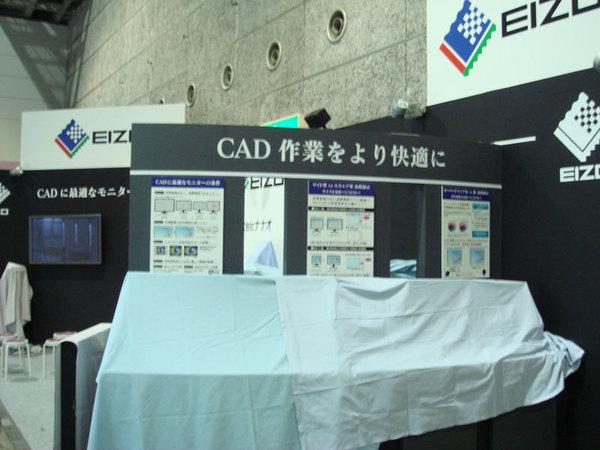株式会社ナナオEIZO-イベント展示会
